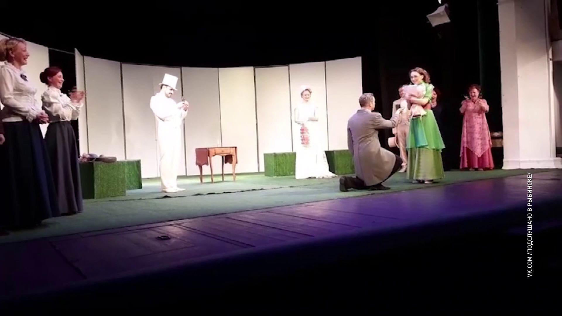 В Рыбинске актрисе сделали предложения прямо на сцене