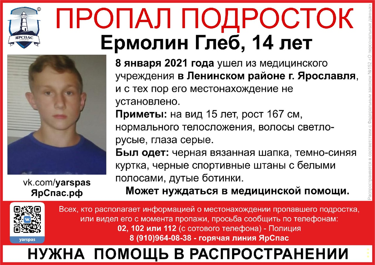 В Ярославской области из больницы сбежал подросток