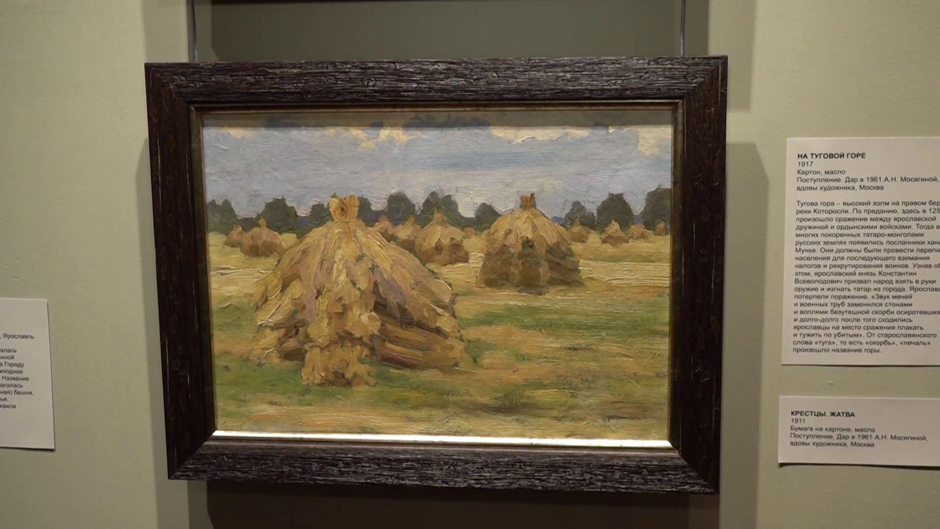 В Ярославле открылась выставка картин Петра Мосягина