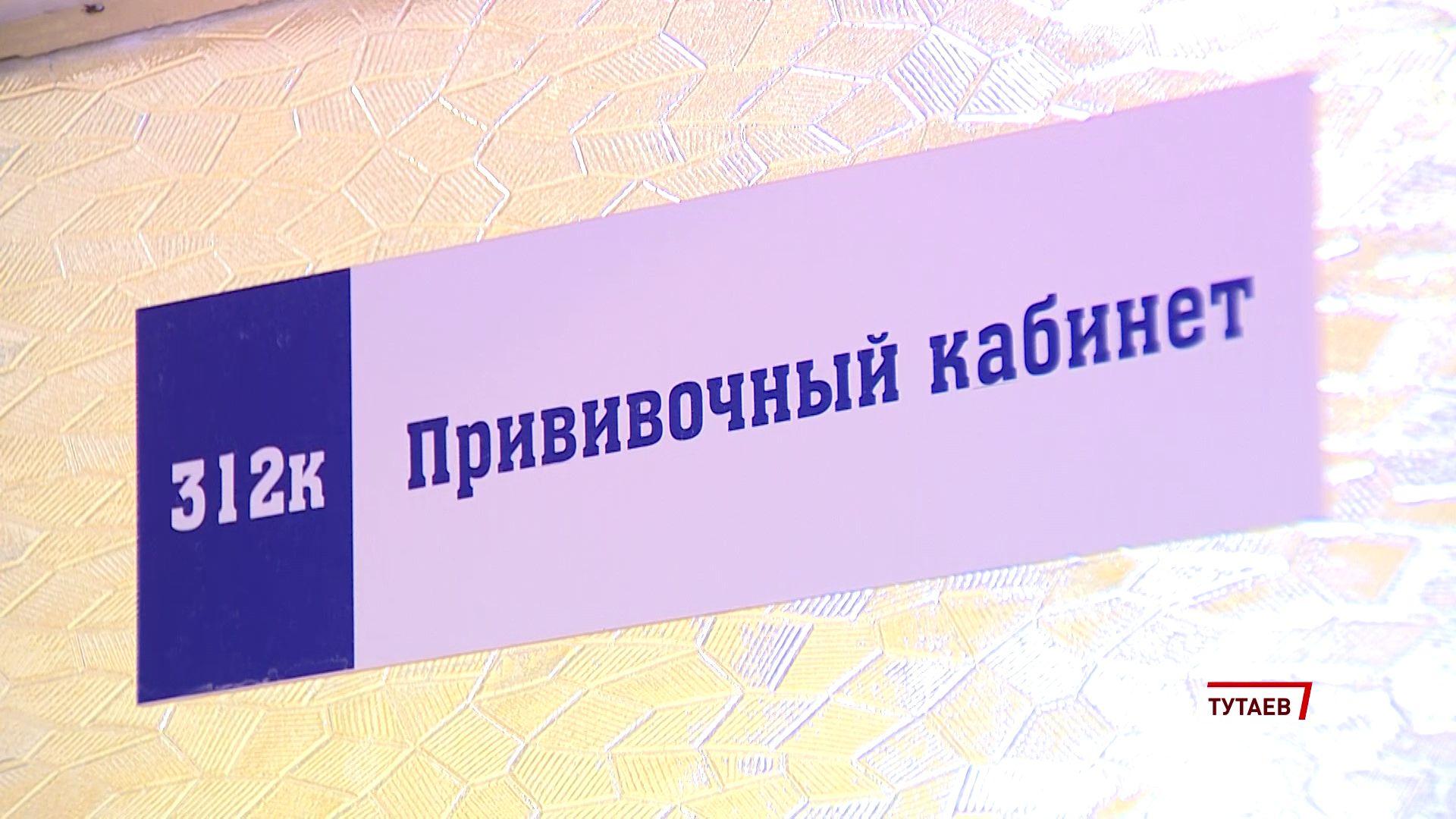 В Тутаевской ЦРБ прошла вакцинация врачей от ковида
