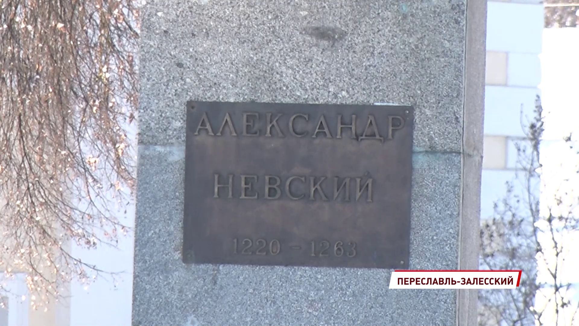 В Совете Федерации обсудили празднование 800-летия Александра Невского