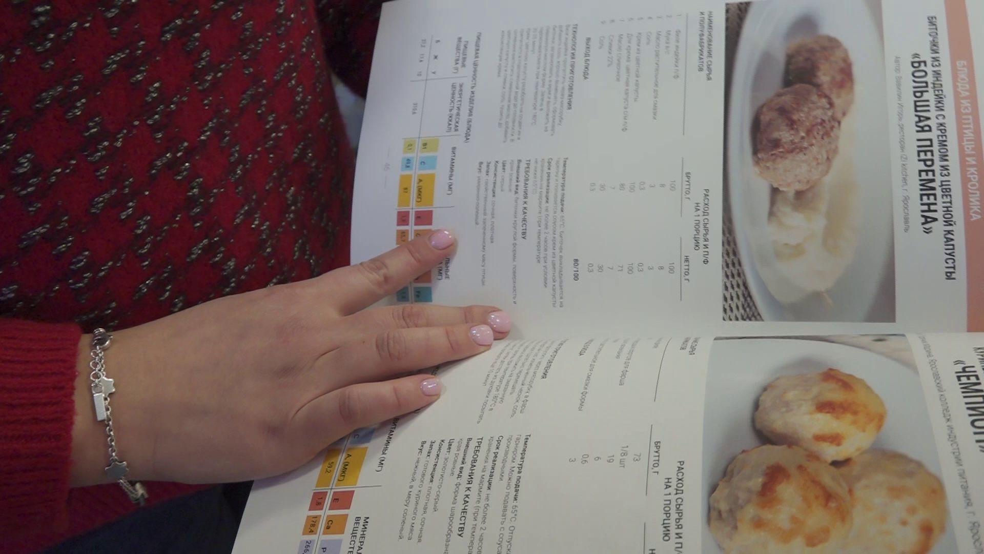 В Ярославской области могут обновить меню школьного питания