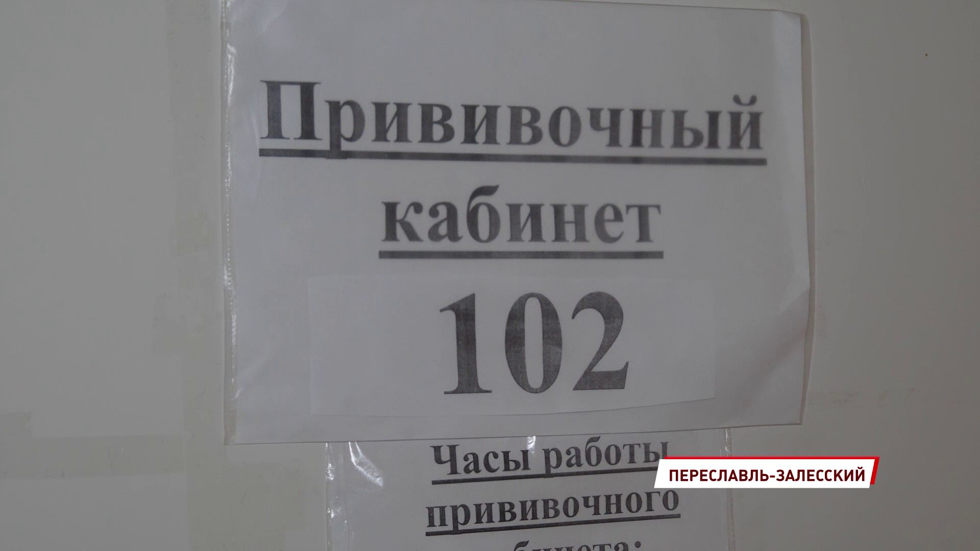 В Переславле-Залесском стартовала вакцинация от коронавируса