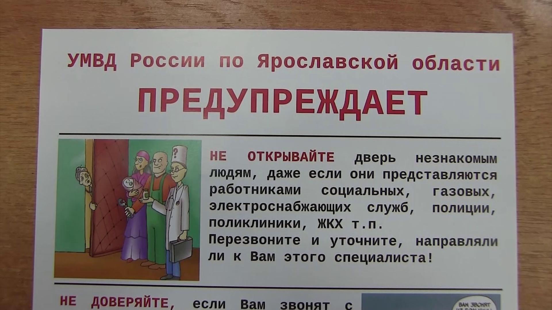 В Рыбинске раскрыли кражу из дома пожилой женщины