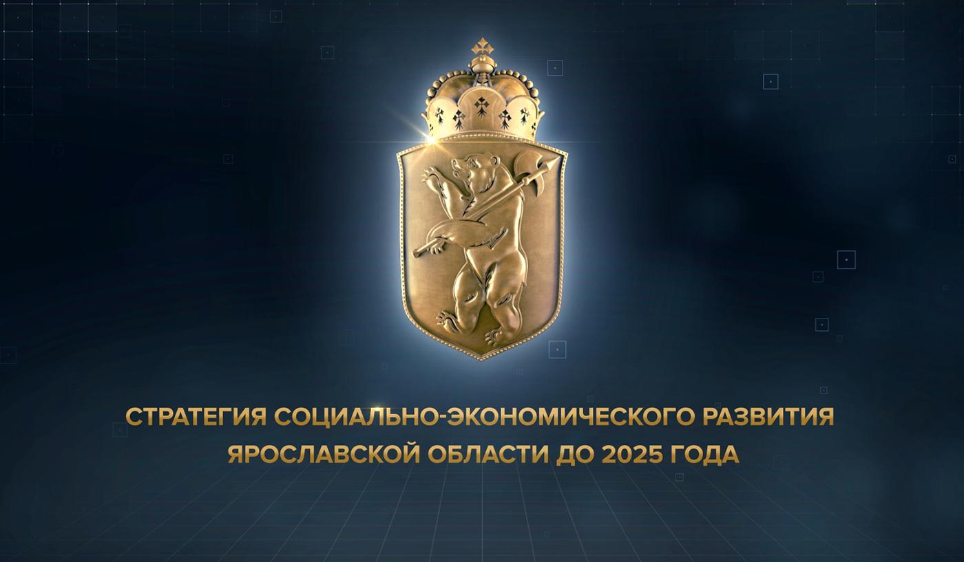 В Ярославле обсудят план мероприятий по корректировке Стратегии социально-экономического развития региона