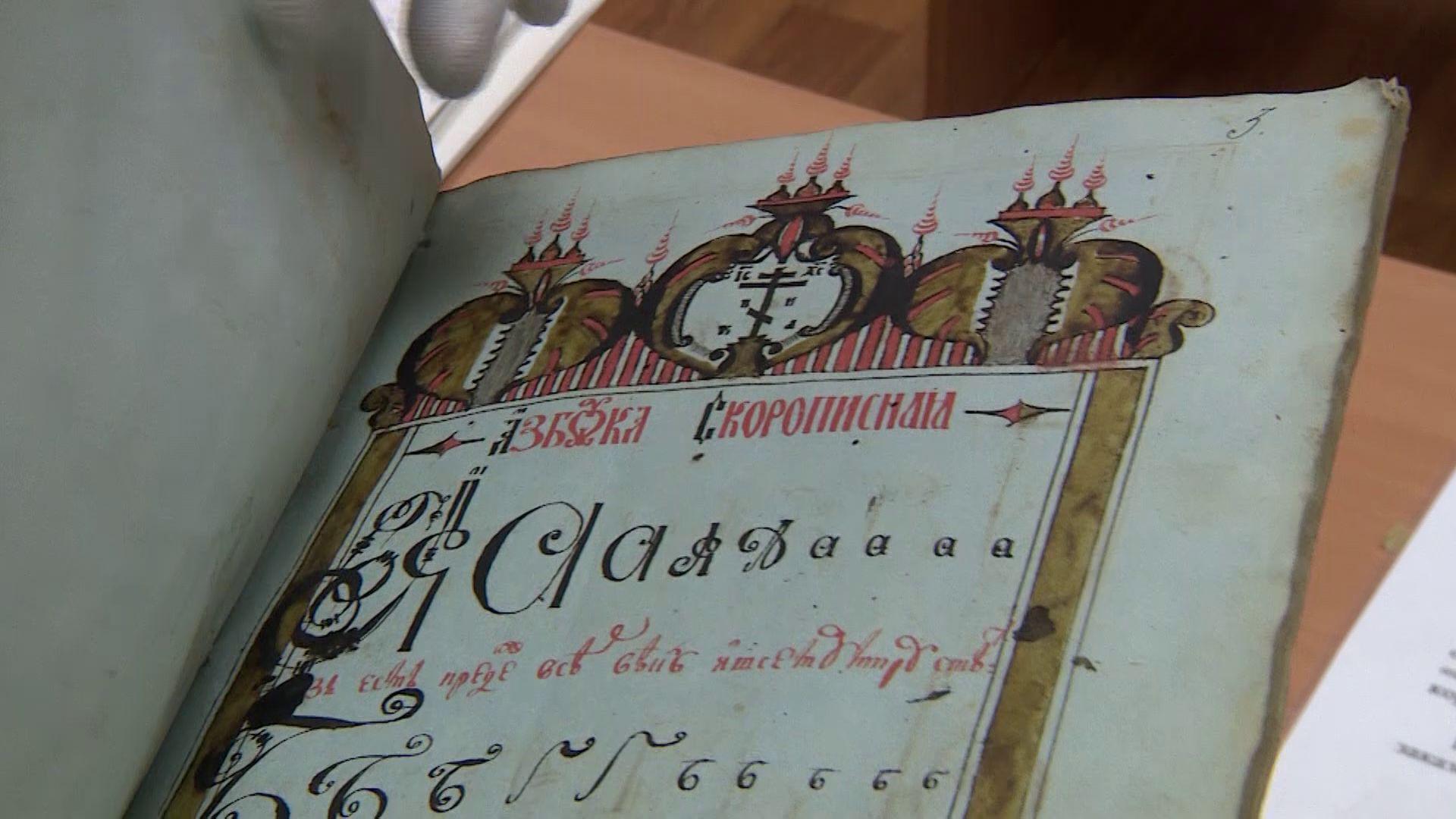 Великий и могучий русский алфавит отмечает день рождения