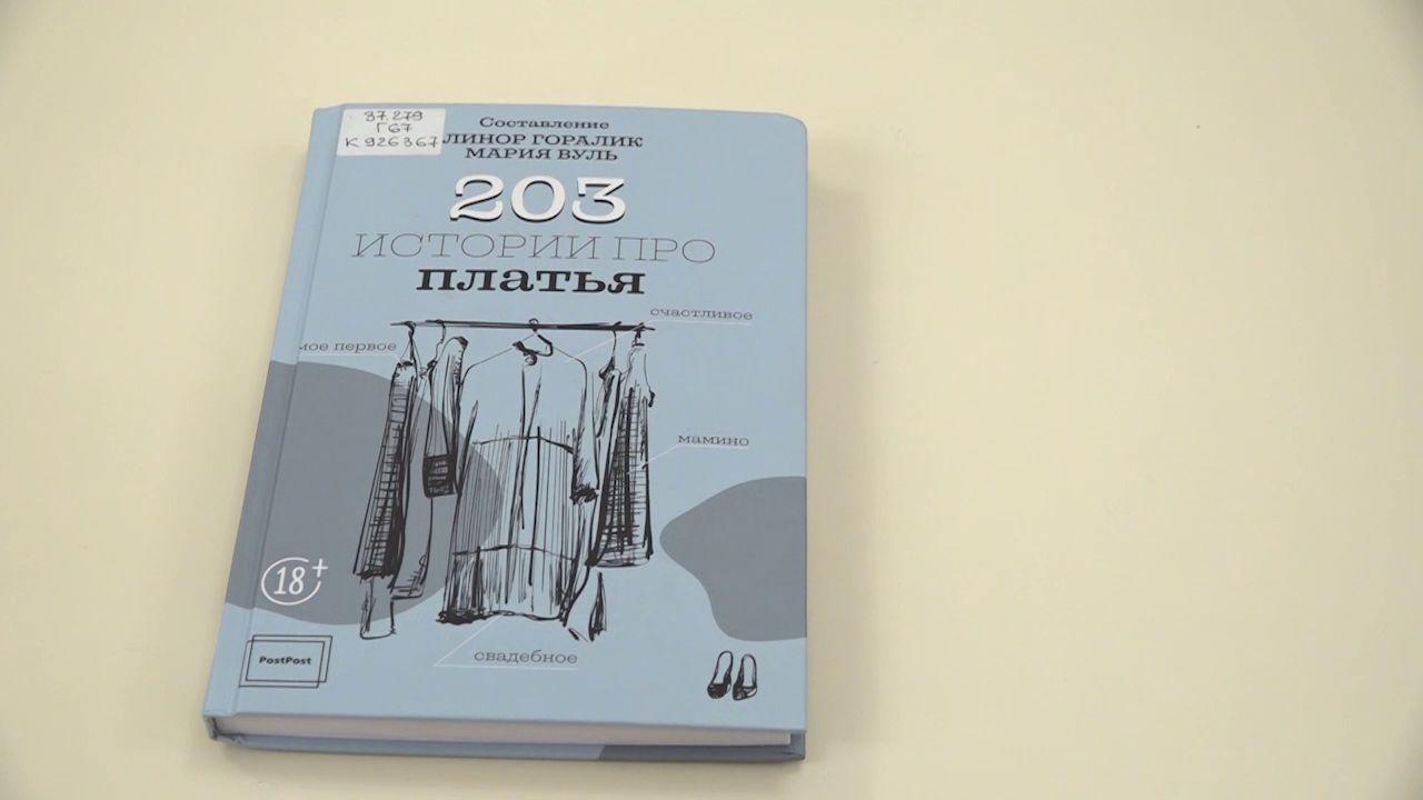 Утреннее шоу «Овсянка» от 02.02.21: читаем книги о моде и общаемся с руководителем архивной службы