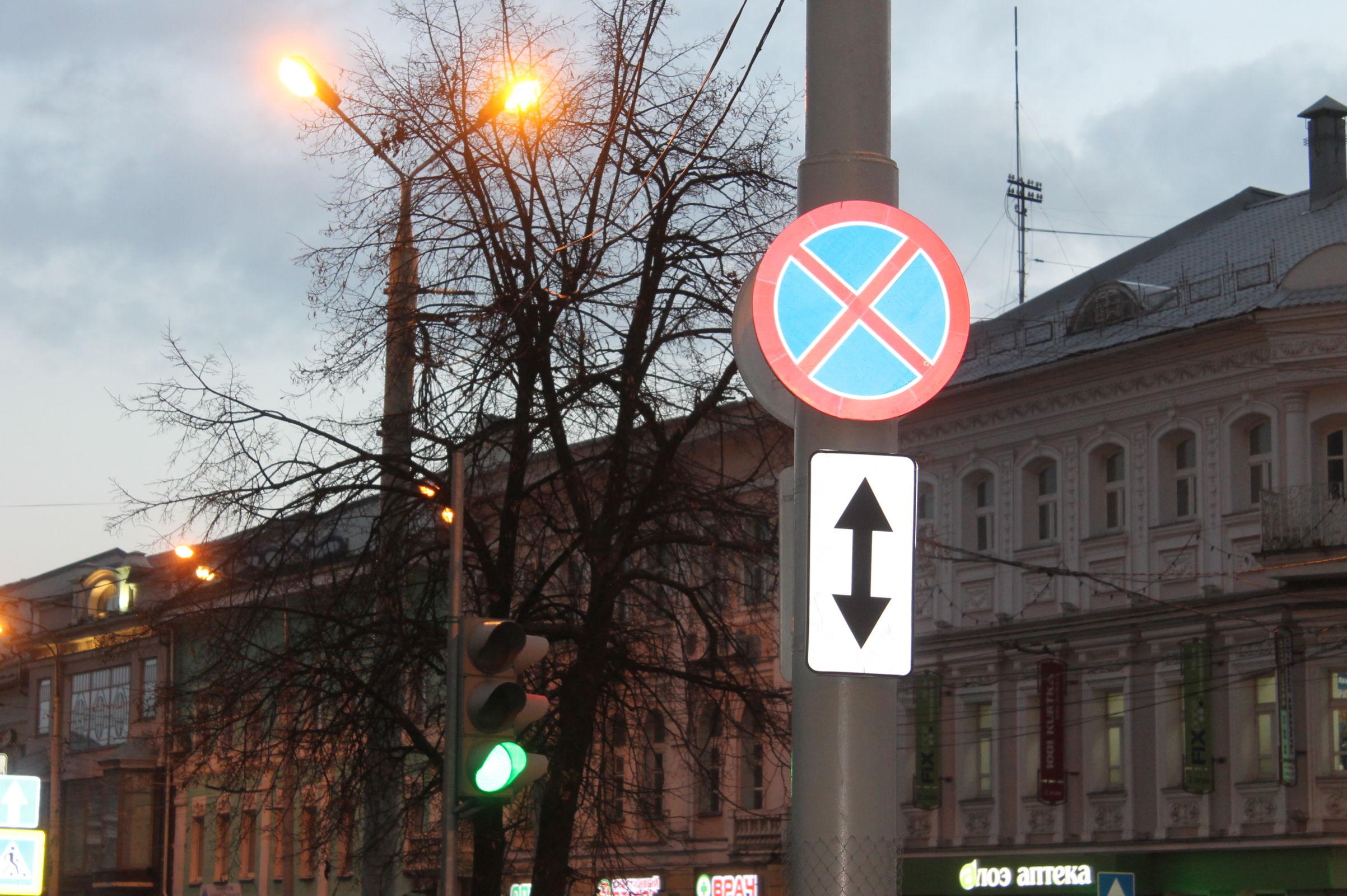 В Ярославле временно запретят парковаться на участке проспекта Ленина