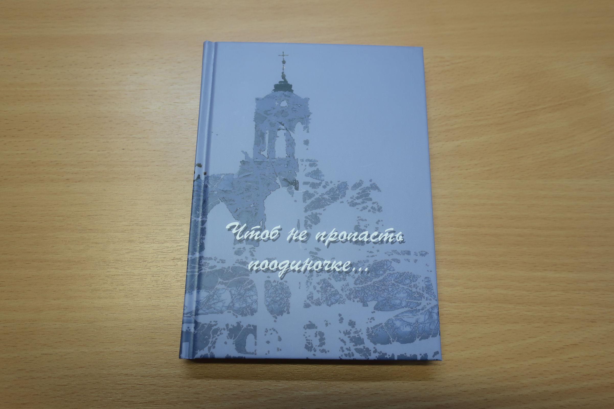 В Ярославле презентовали поэтический сборник, изданный к 200-летию Николая Некрасова