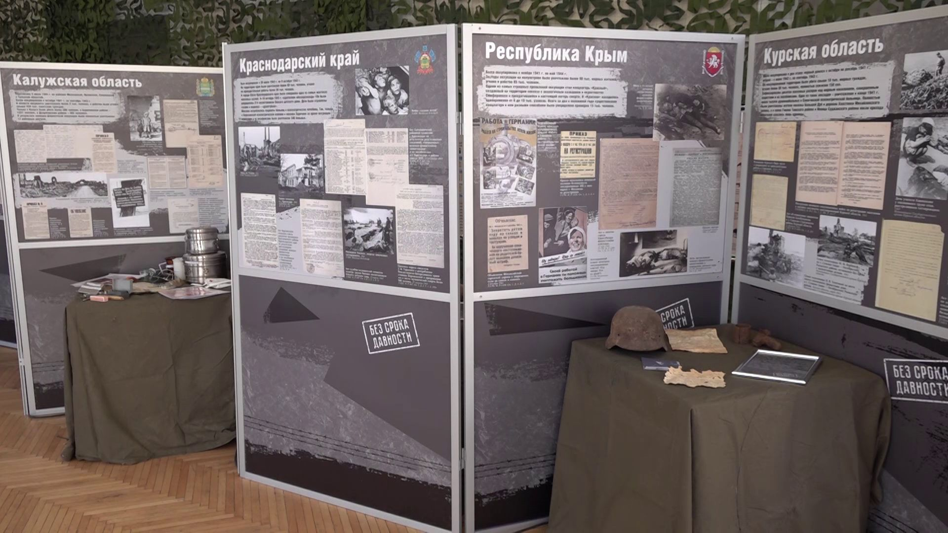 В Ярославле открылась выставка «Без срока давности»