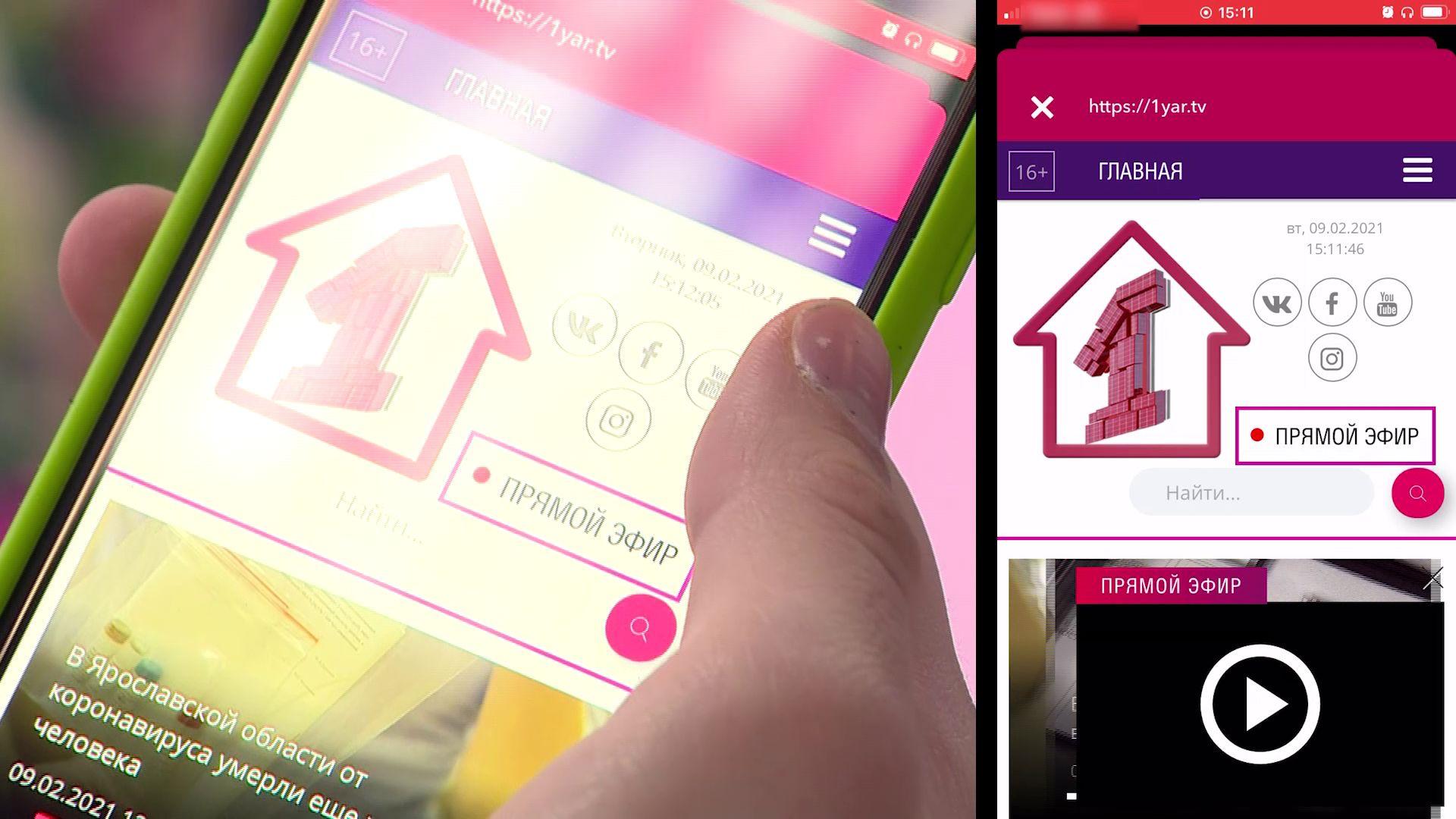 Приложение «Первого Ярославского» можно скачать бесплатно на популярных мобильных платформах