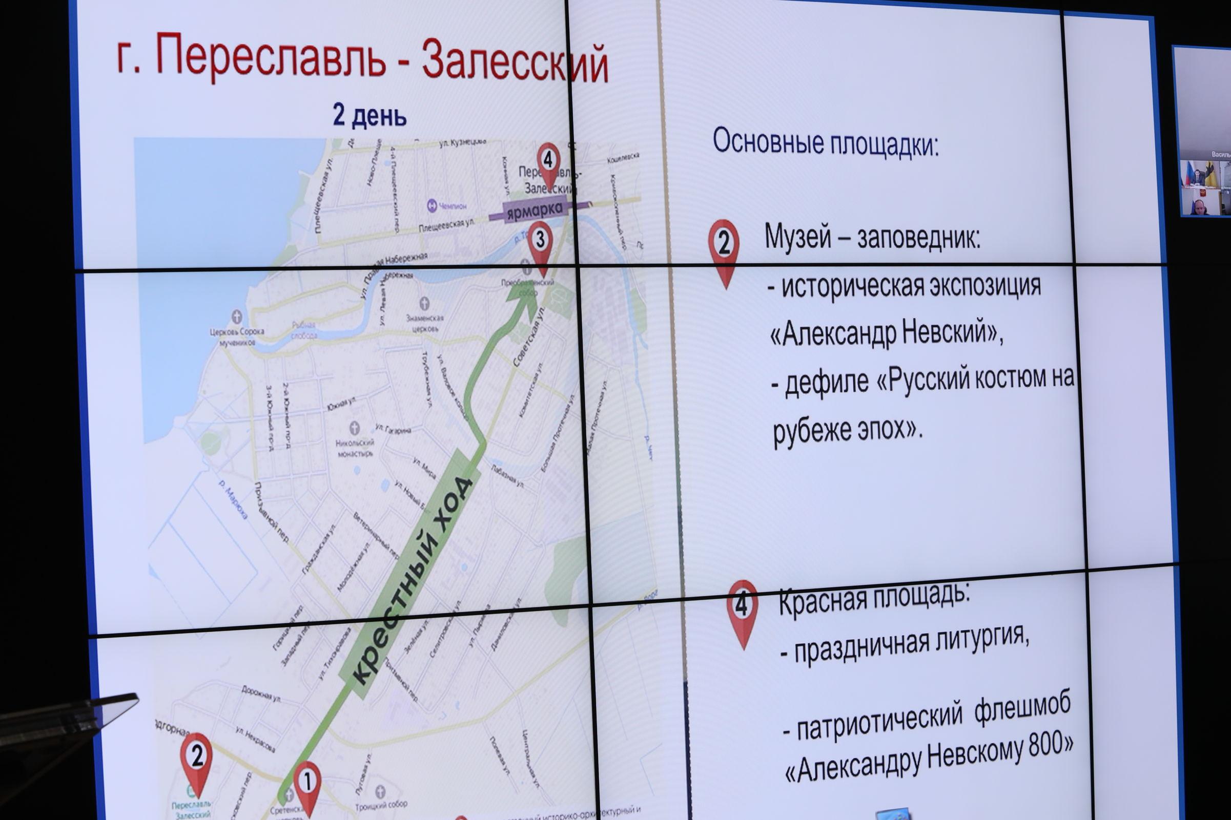 Дмитрий Миронов: «Основной площадкой для празднования 800-летия Александра Невского станет Ярославская область»