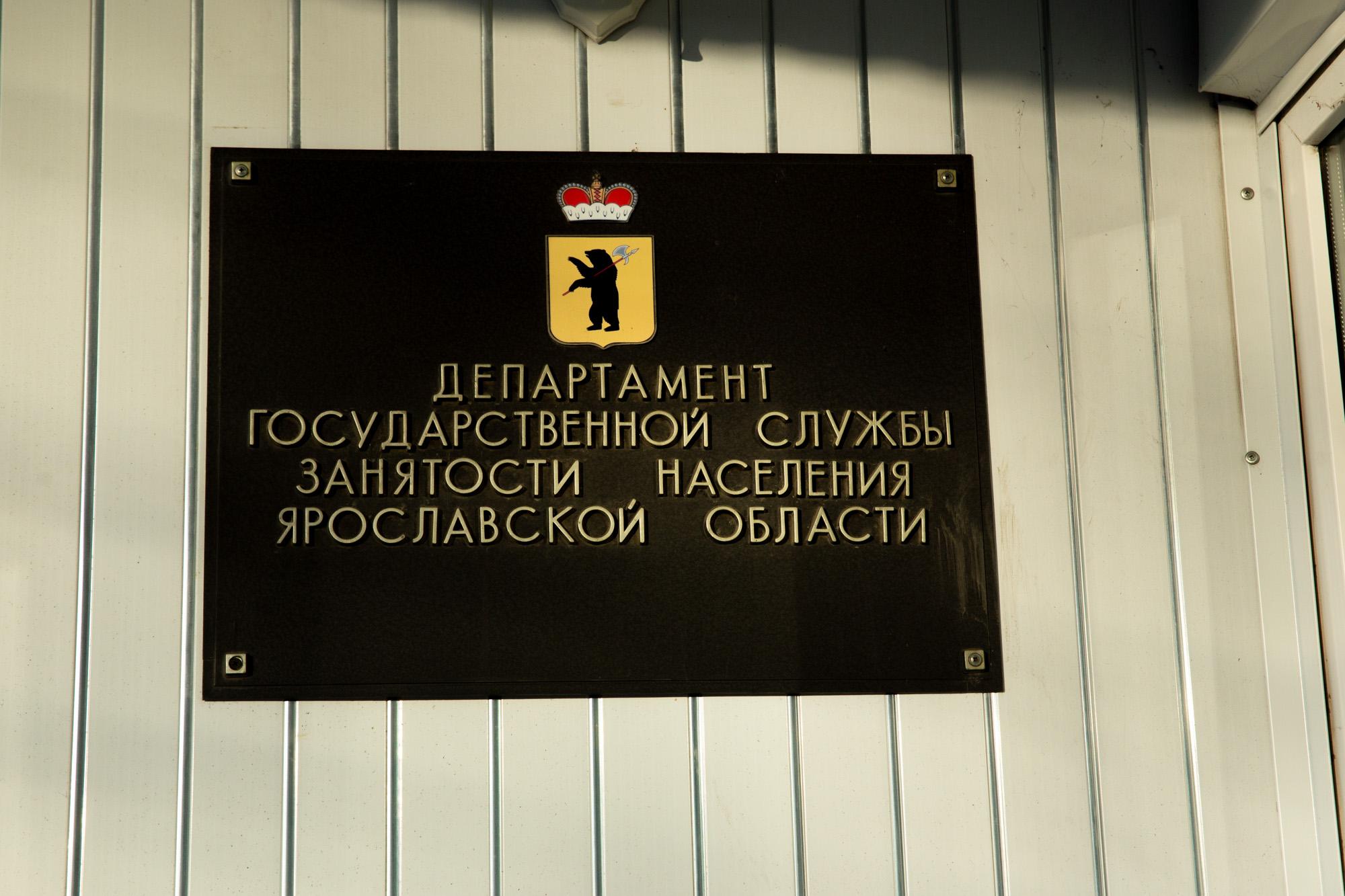 Служба занятости помогла трудоустроить почти две тысячи жителей Ярославской области