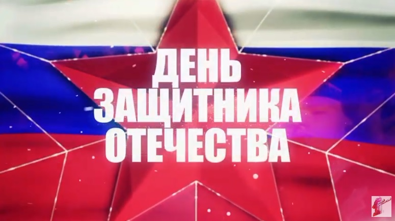 Ярославские юнармейцы ко Дню защитника Отечества сняли большой поздравительный ролик