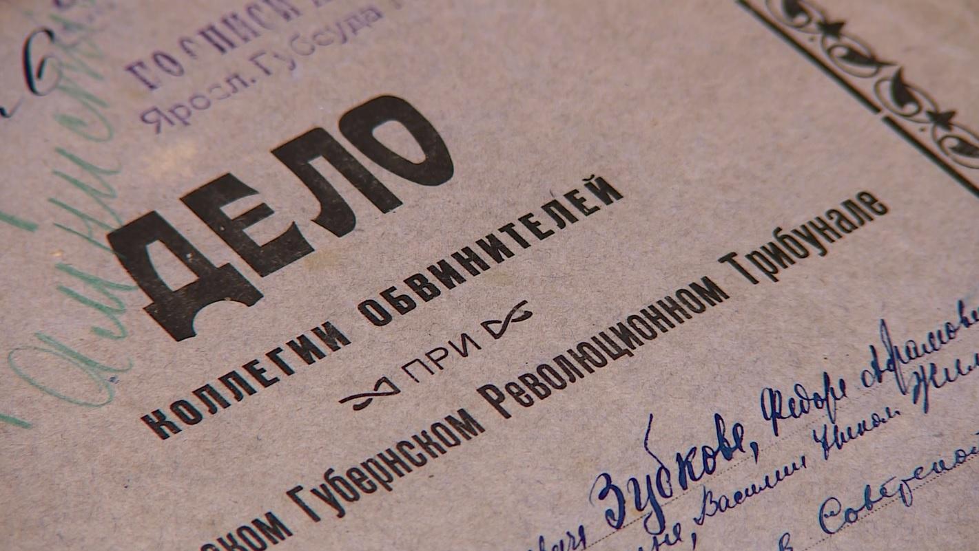 В Ярославле презентовали книгу о жертвах политических репрессий