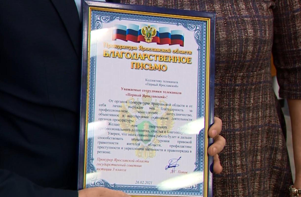 Сотрудников «Первого Ярославского» наградили благодарственными письмами сразу несколько ведомств