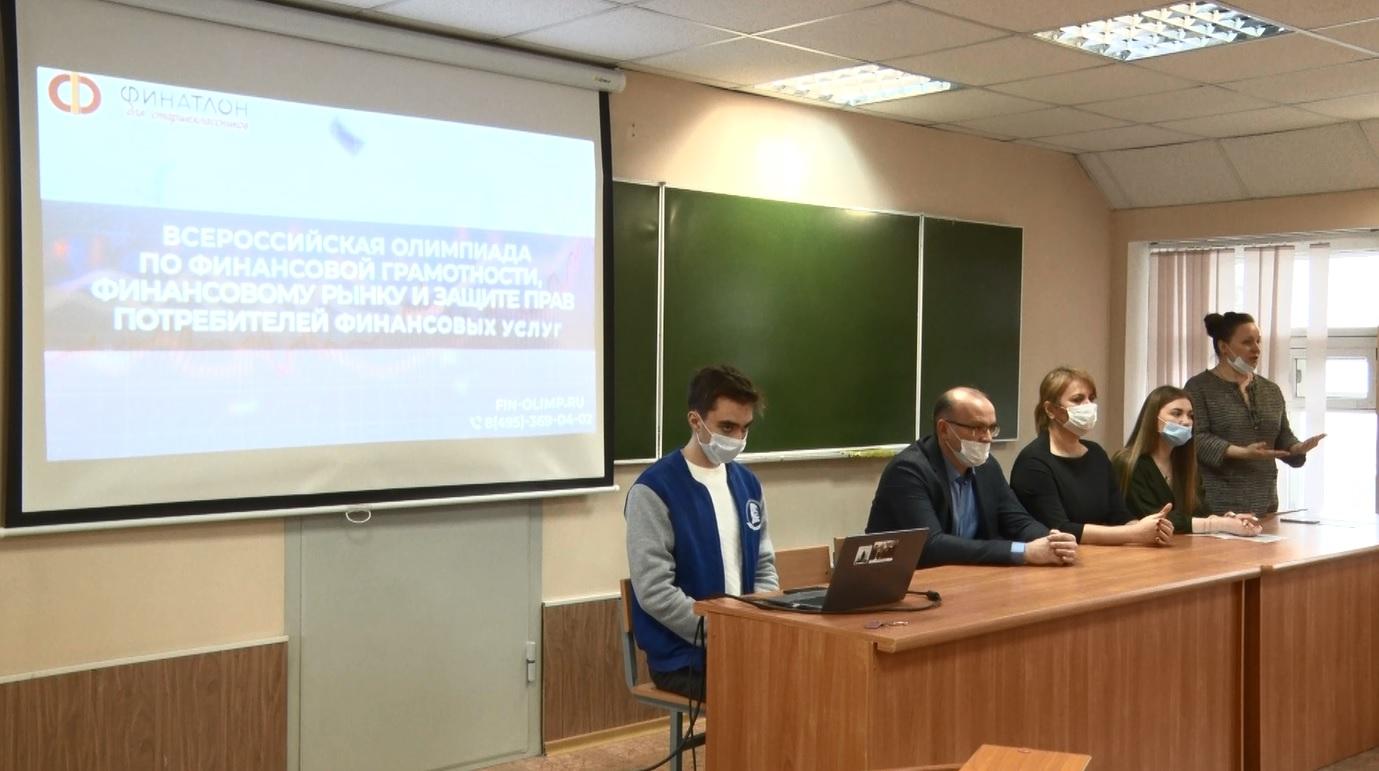 В Ярославле прошел финал Всероссийской олимпиады по финансовой грамотности «Финатлон для старшеклассников»