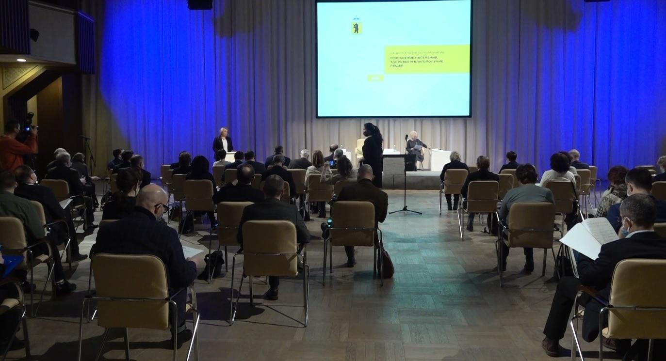 В фонде «Ярославия» обсудили национальные идеи президента
