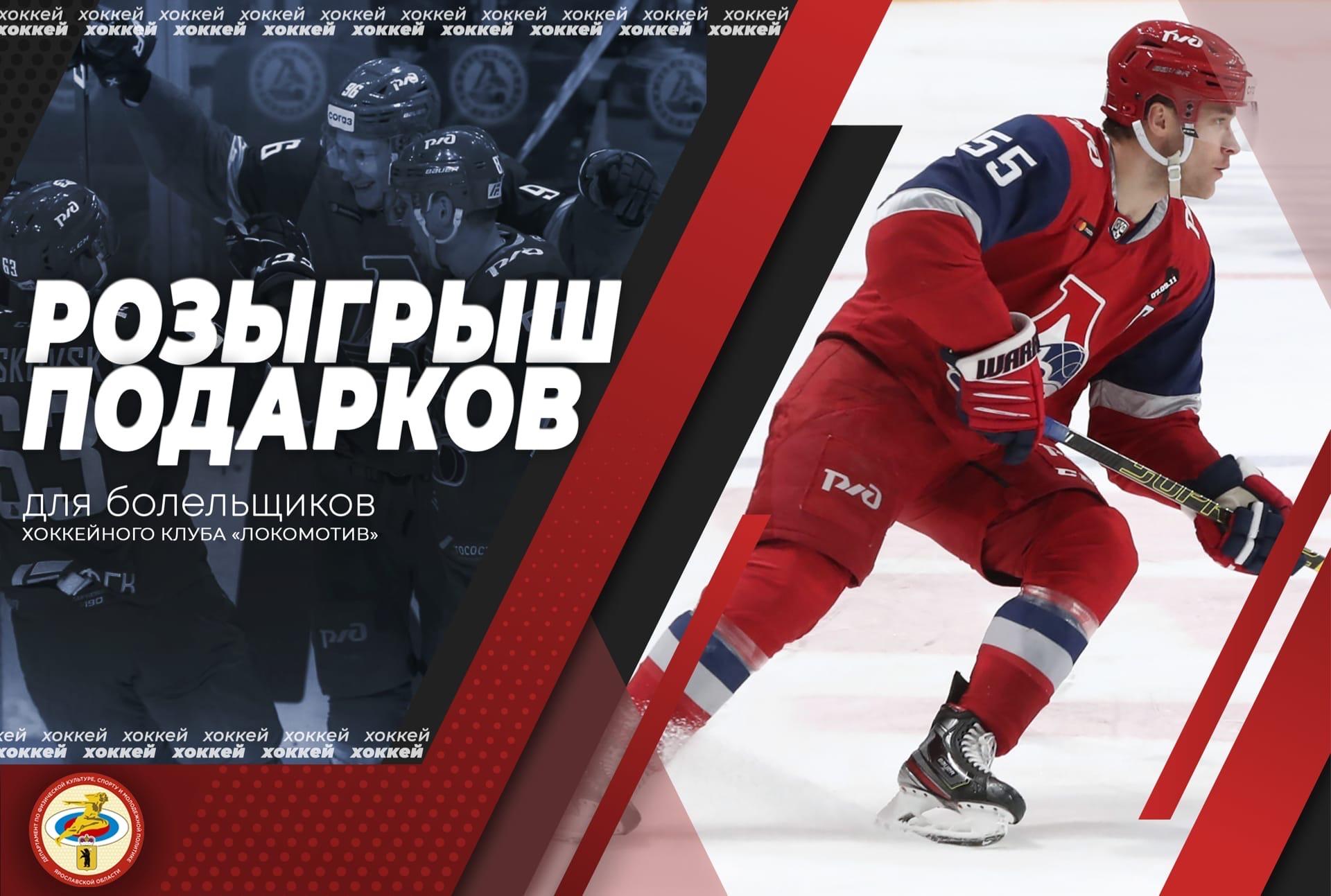 В Ярославле разыгрывают атрибутику «Локомотива»