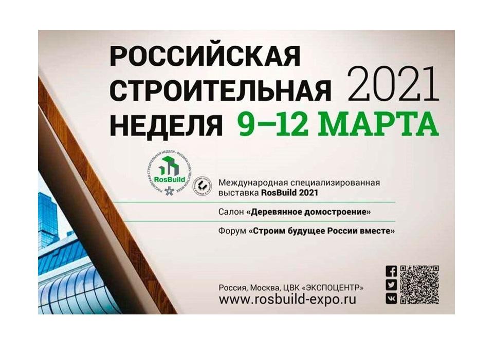 Ярославцев приглашают присоединиться к форуму в рамках Российской строительной недели