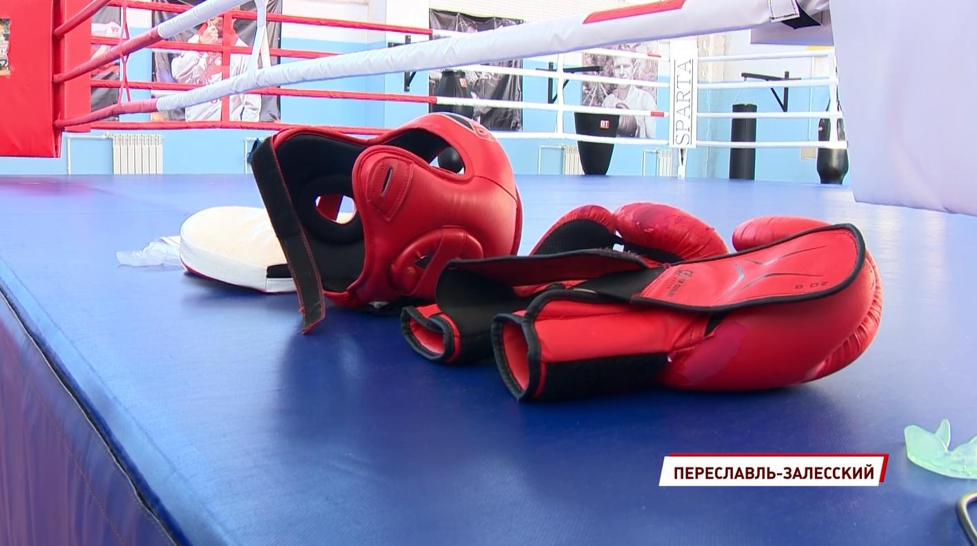 В Переславле открылась первая в городе школа бокса