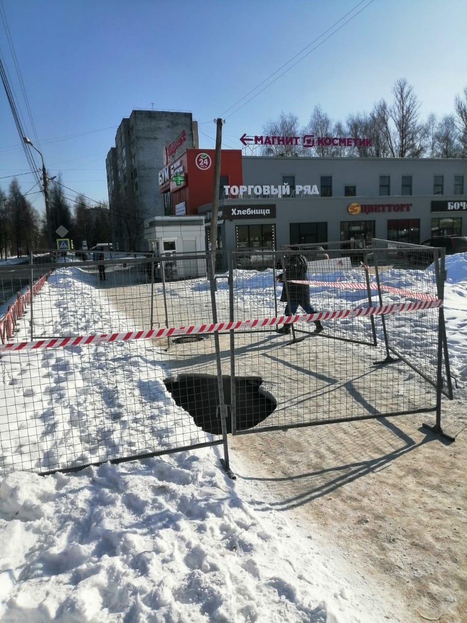 На тротуаре в Ярославле провалился асфальт: после сообщений в соцсетях территорию огородили