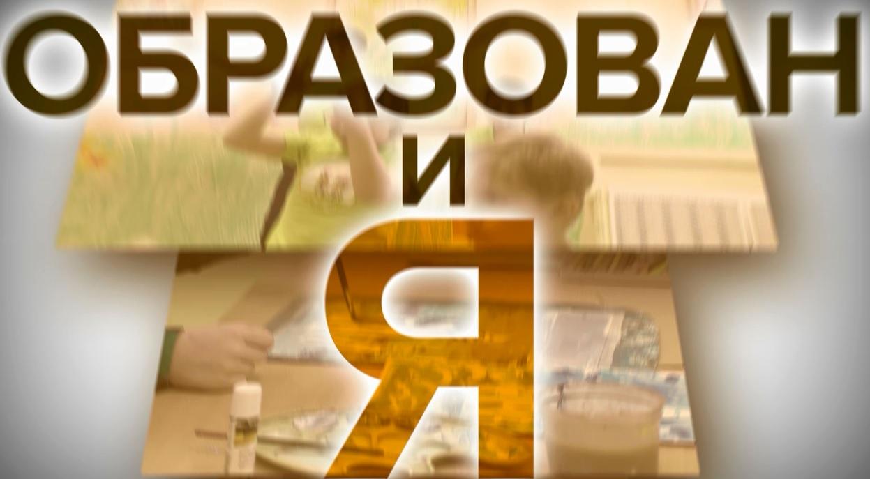 Сломать барьер между обычными и особенными детьми: «Первый Ярославский» запускает новый проект «ОБРАЗОВАН и Я»
