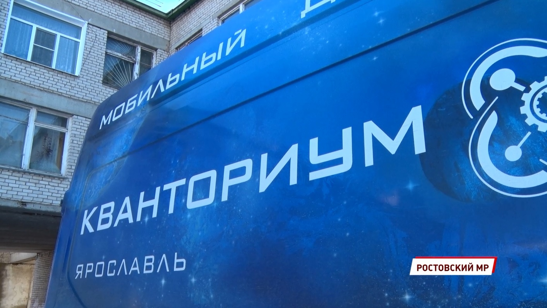 В Ростовском районе начал работу мобильный технопарк