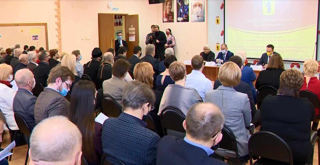 Общественная палата Ярославской области обновилась почти на 40 процентов
