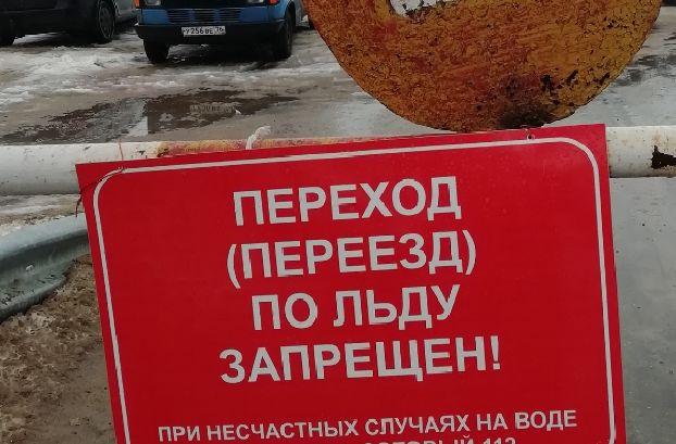 В Ярославской области закрыли переправу, соединяющую два района