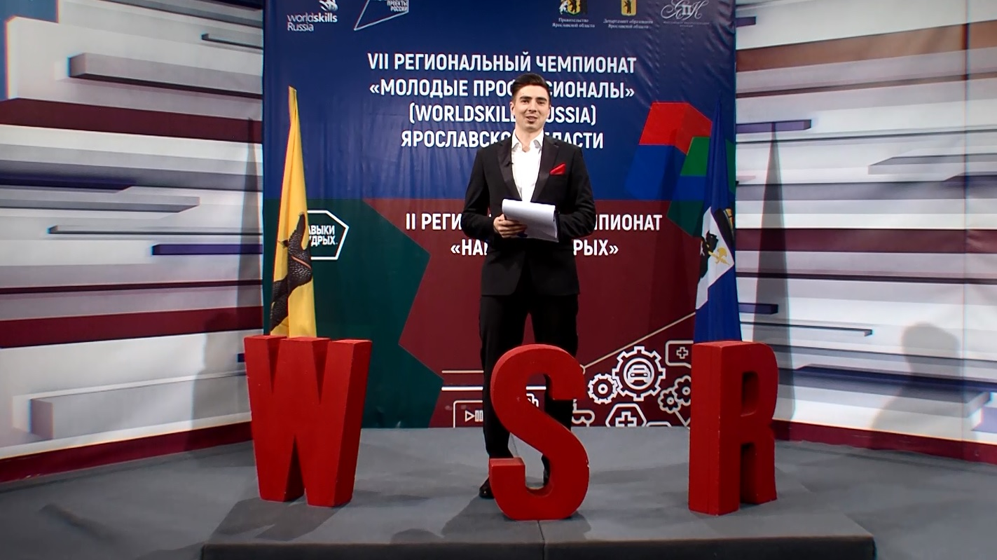 В Ярославле наградили лучших участников чемпионата «WorldSkills»