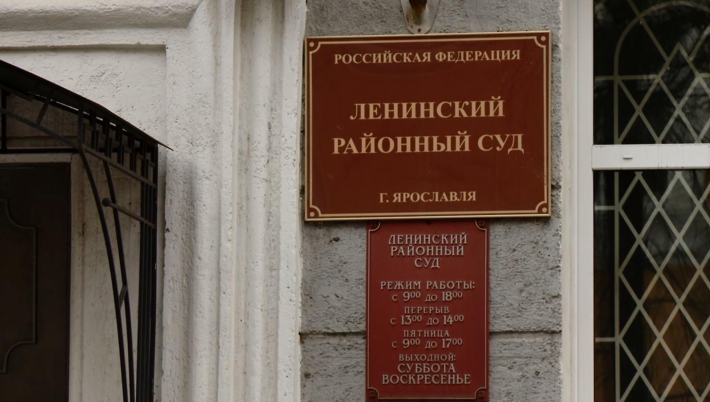 «Отдала в добрые руки»: в Ярославле перед судом предстала женщина, передавшая собственного ребенка в чужую семью