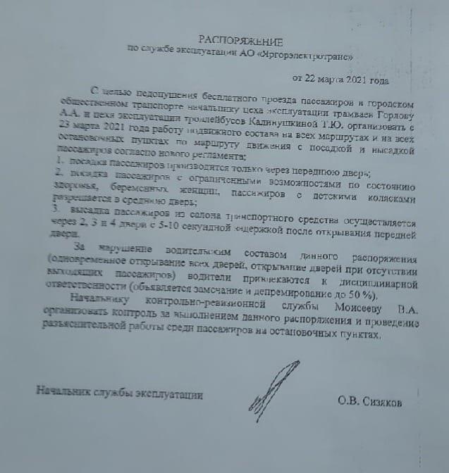 В Ярославле изменились правила посадки в электротранспорт