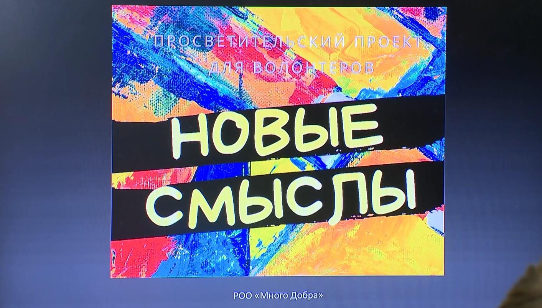 Ярославских волонтеров учат писать в соцсетях профилактические тексты о современных социальных болезнях