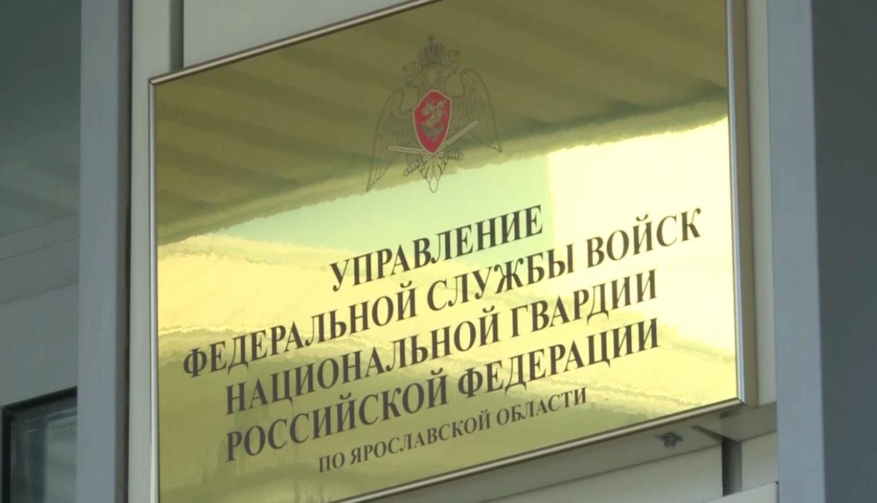 В ярославской Росгвардии подвели итоги первой пятилетки