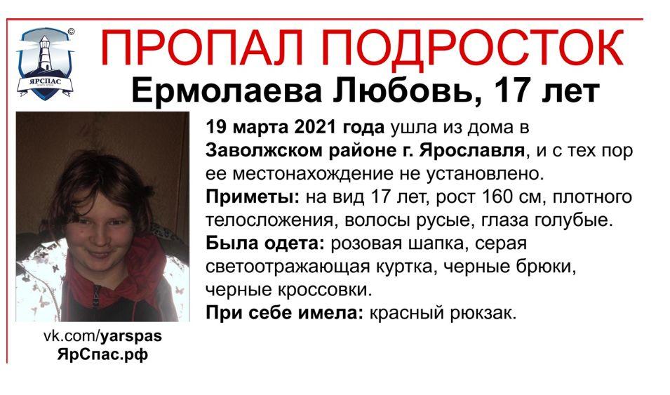 В Ярославле уже неделю ищут 17-летнюю девушку
