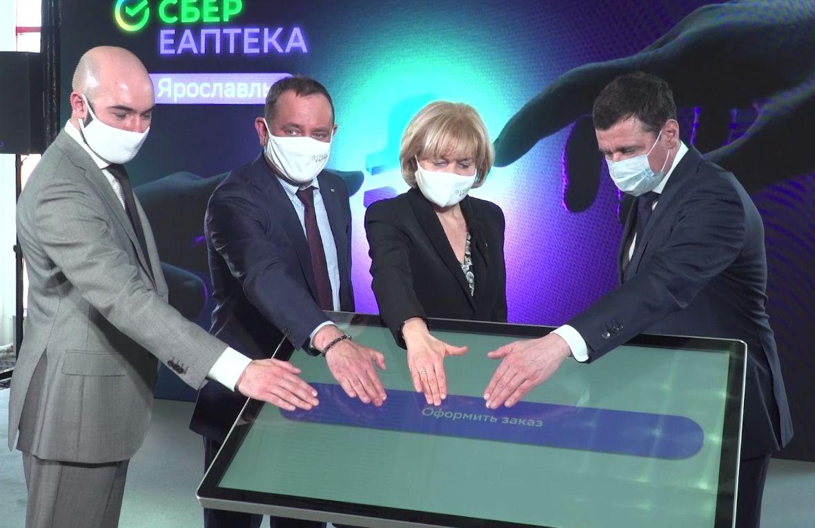 В Ярославле начала свою работу одна из крупнейших онлайн-аптек России