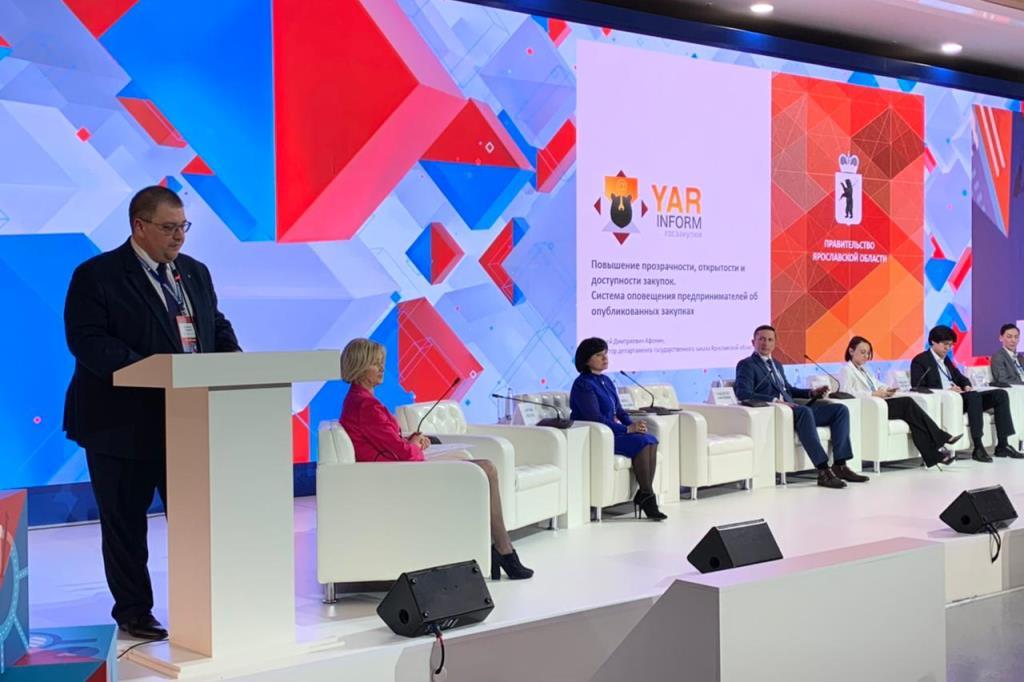Ярославская область попала в число лидеров рейтинга эффективности и прозрачности закупочных систем