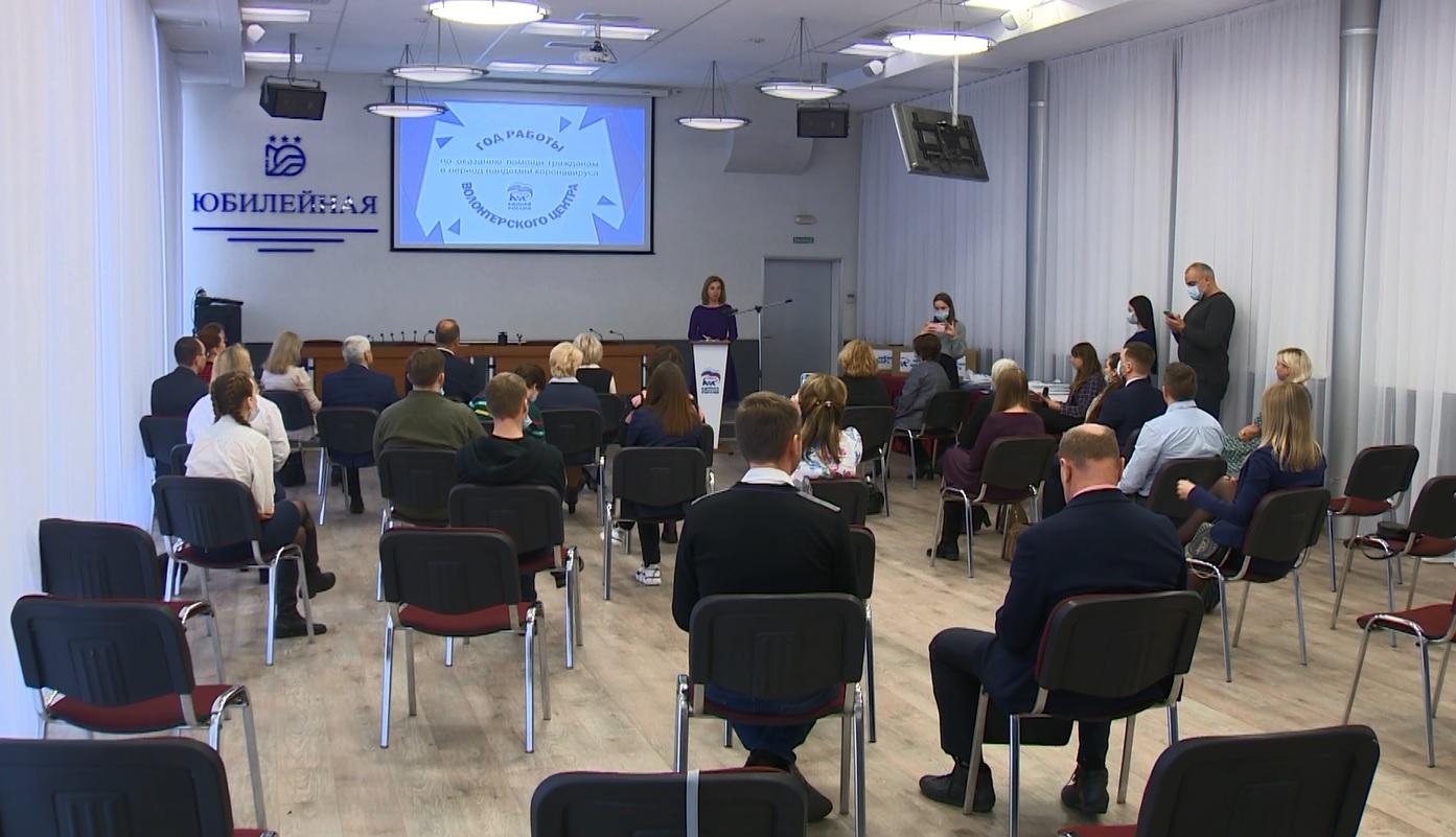 Волонтерский центр «Единой России» отметил свой первый юбилей