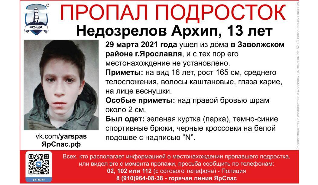 В Ярославле ищут 13-летнего подростка со шрамом на лице