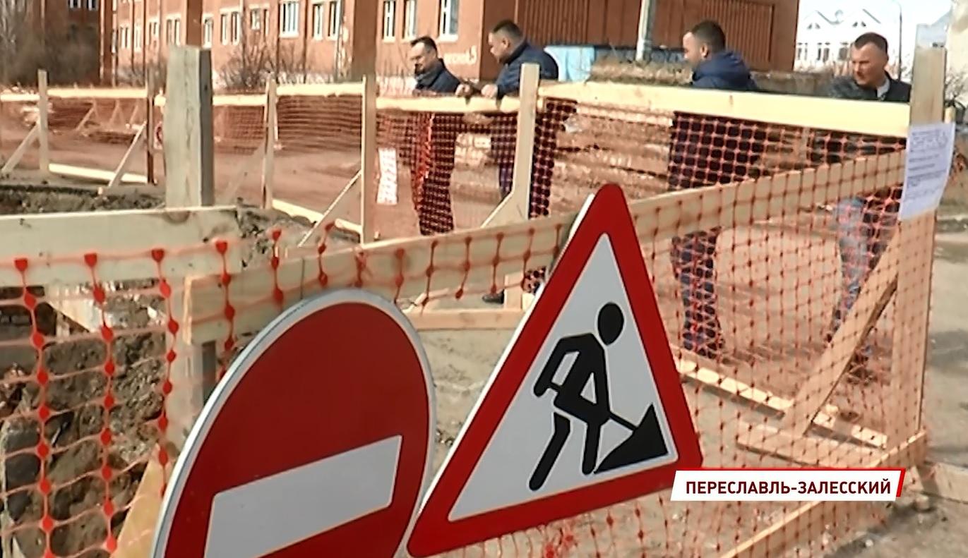 В Переславле на семи участках обновляют коммуникации