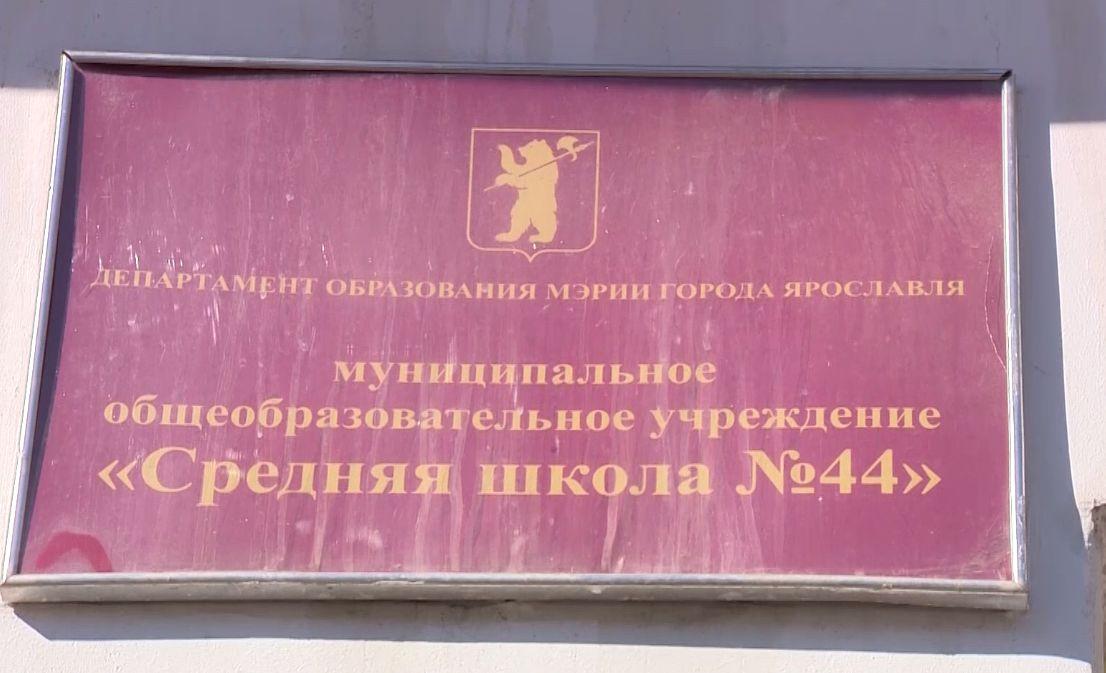«Шпаргалка для родителей»: 44-я школа Ярославля – учебное заведение разных возможностей
