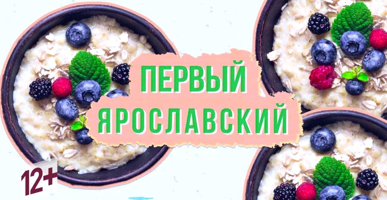 Утреннее шоу «Овсянка» от 05.04.21: знакомимся с коллекцией грампластинок Леонида Собинова и показываем фитнес-упражнения для беременных