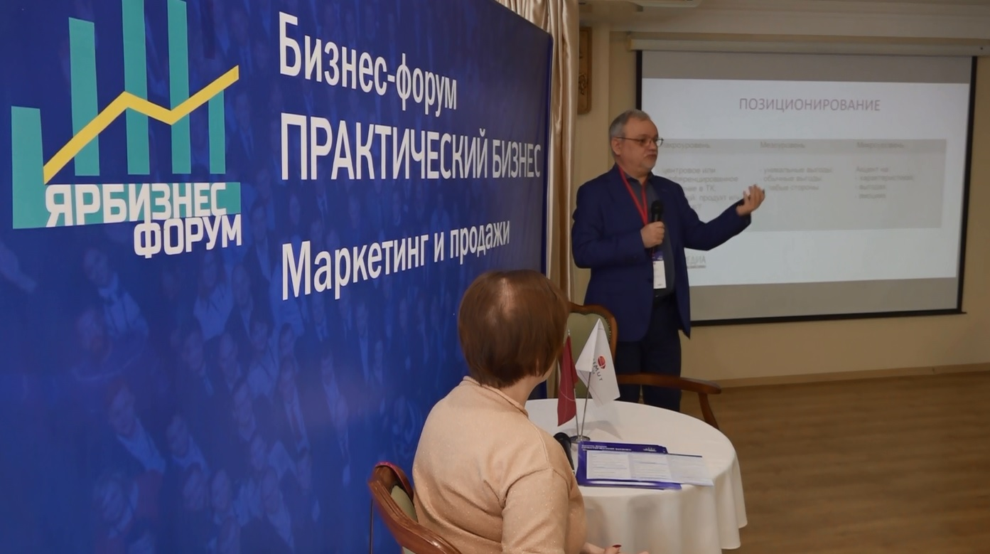 Из идеи на миллион сделать бизнес с капиталом в миллиард: в Ярославле прошел бизнес-форум
