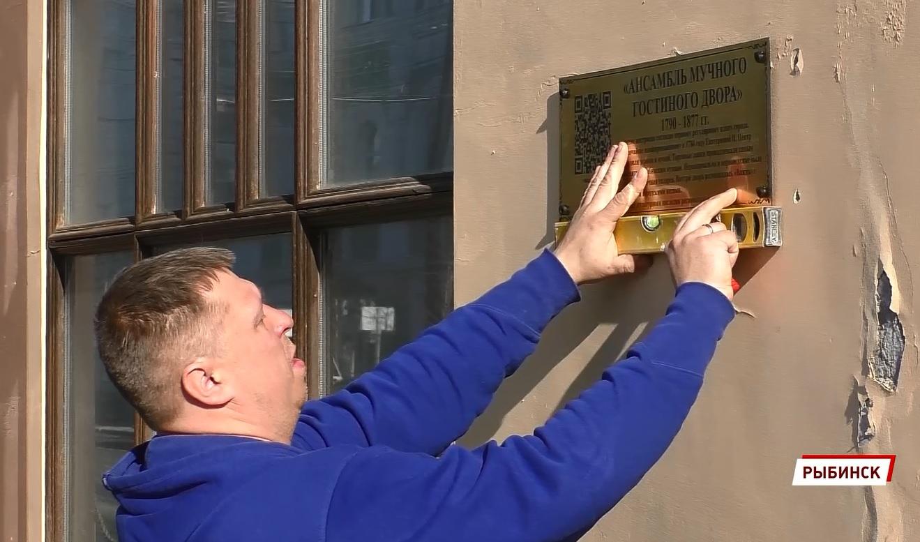 QR-кодов на исторических зданиях в Ярославской области становится все больше