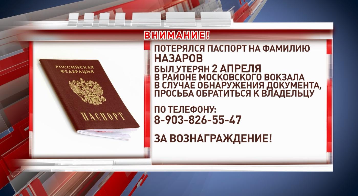 Будет вознаграждение: ярославец ищет потерянный паспорт