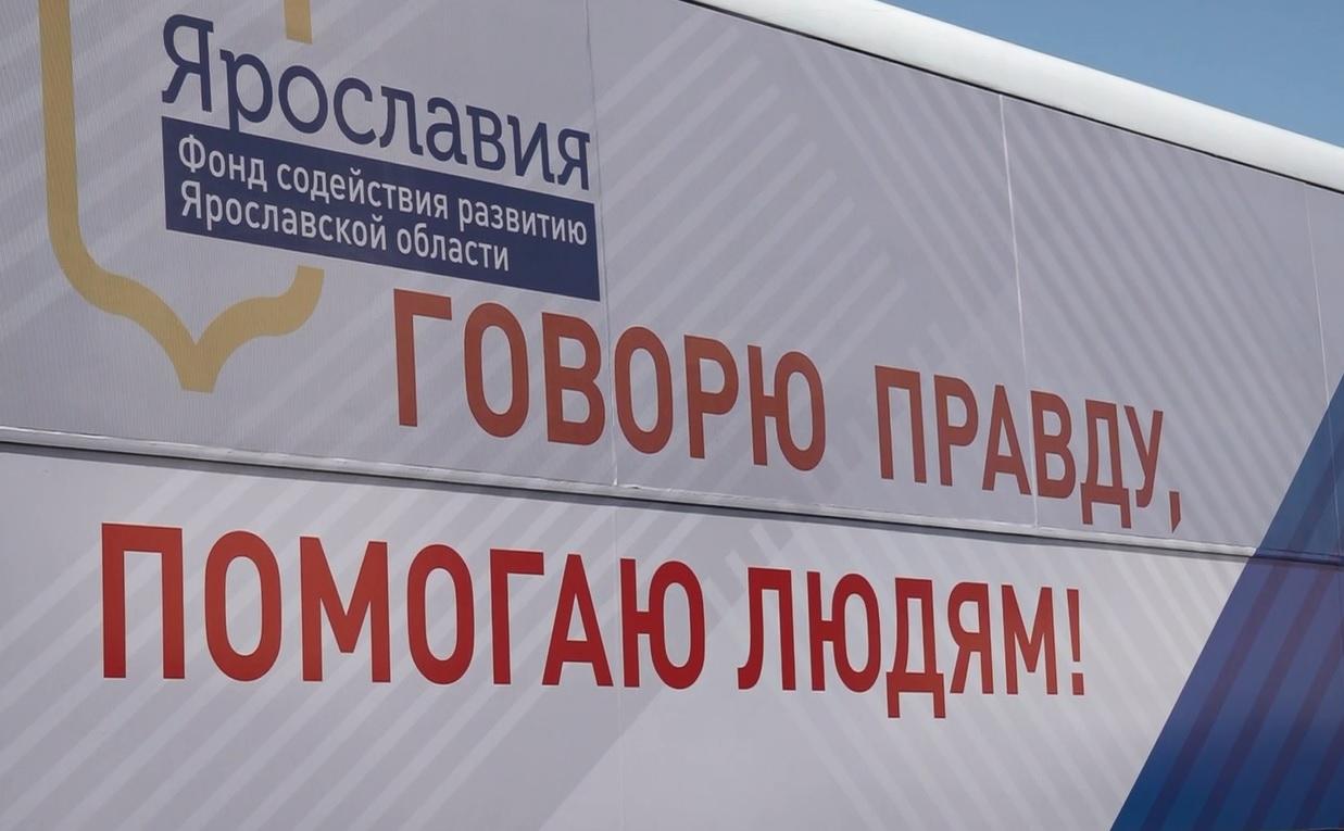 Лидеры фонда «Ярославия» спросят у жителей региона, какие проблемы в области нужно решить в первую очередь