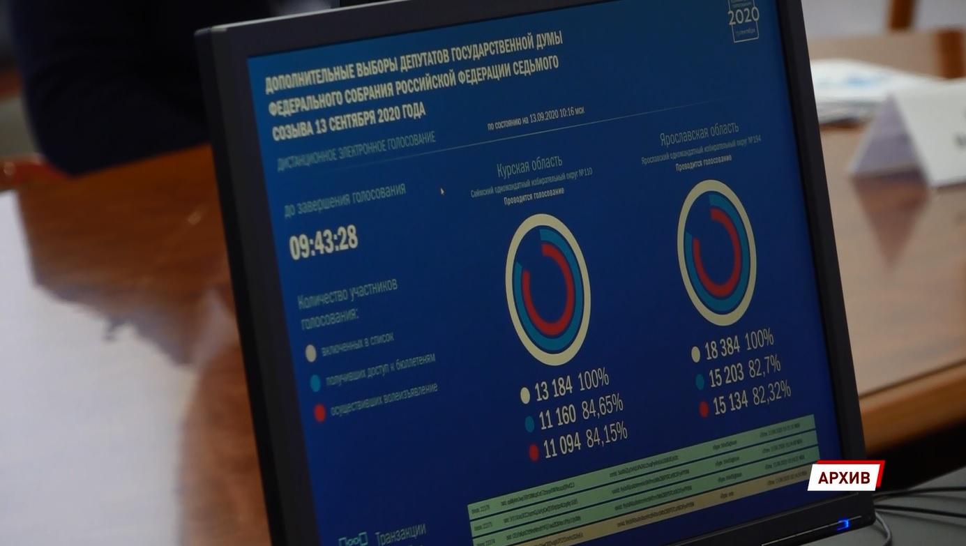 Ярославцы смогут протестировать систему дистанционного голосования