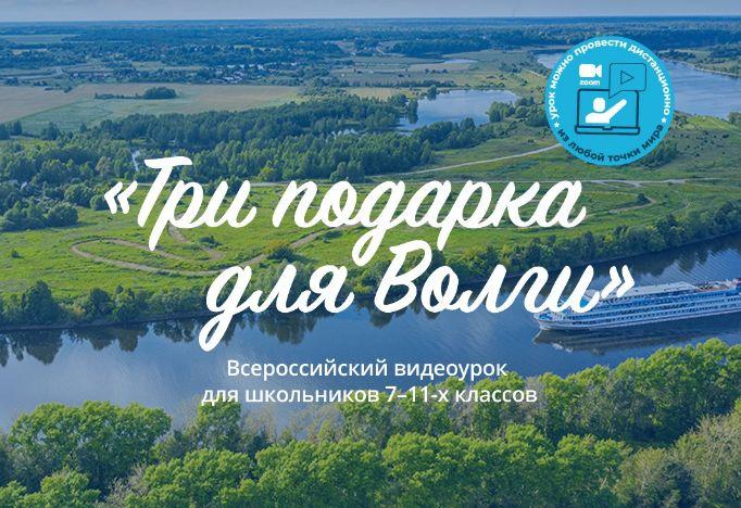 Ярославских педагогов приглашают провести интерактивный урок «Три подарка для Волги»