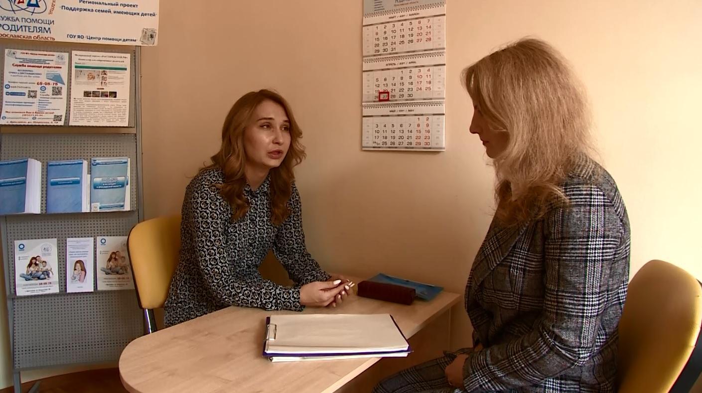 Помогут ребенку и дадут советы родителям: в Ярославской области работает Центр помощи детям